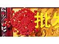 义乌小商品市场中国结批发展示厅 (664播放)