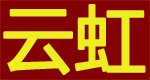 义乌市云虹中国结工艺品厂