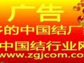 中国结企业制胜法宝:超前创新与精准营销