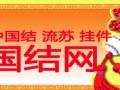 中国结有礼遍天下