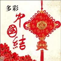 【24号商铺】2049吴望建 板福中国结