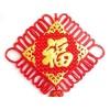 中国结 节日装饰品 带福字新年装饰用品