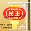 LED800扁灯笼(民主)