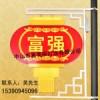 LED800扁灯笼(富强)