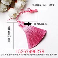 【14号商铺】手工制作中国结流苏穗子