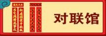 http://duilian.xihaoke.com/