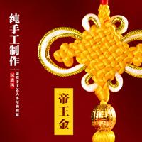 【32号商铺】小号黄色大红色富贵结