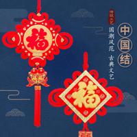 【42号商铺】春节挂件装饰双面板结